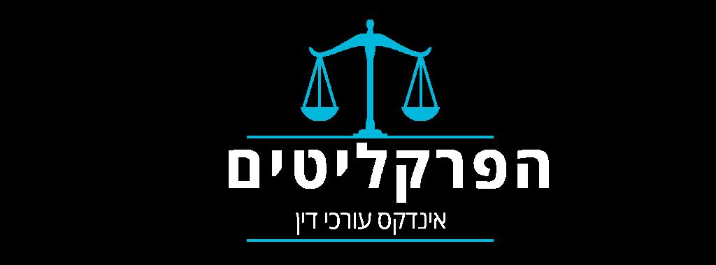 אינדקס עורכי דין הפרקליטים